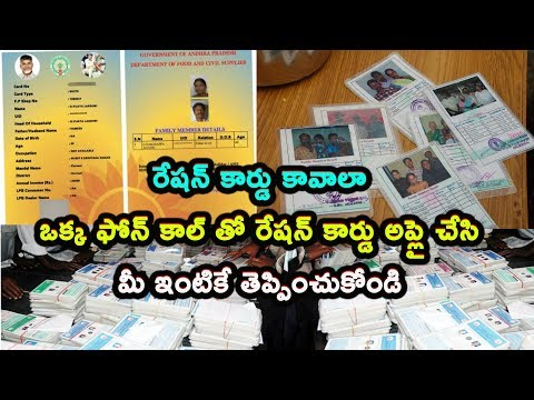 How To Apply For New Ration Card Online In AP | How To Download Ration Card In Telugu | #rationcard