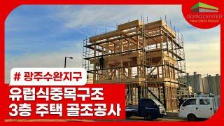 [도모센터]광주 수완지구 3층주택 #골조공사 #썬팰리스