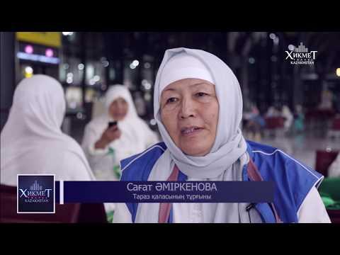 Қажылық-2017   Хикмет Travel [KAZAKHSTAN]