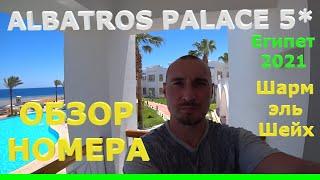 Обзор номера ALBATROS PALACE 5 Египет 2021 Шарм эль Шейх