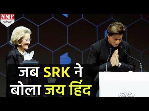 Davos  में Shahrukh को मिला Award, 'जय हिंद' के साथ खत्म की Speech