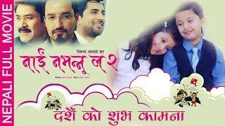 Nai Nabhannu La 2 | Nepali Full Movie | Anuvab Regmi,Suraj Singh Thakuri,Priyanka Karki, Dhurmus
