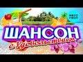ШАНСОН С УДОВОЛЬСТВИЕМ (Лучшие и любимые хиты)