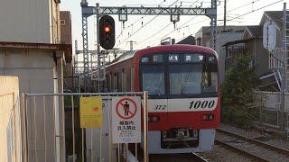 京急新1000形1367編成 37[1636] 普通 浦賀行 八丁畷駅発車!