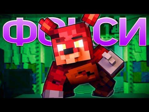 ПЕСНЯ ФОКСИ - 5 Ночей С Фредди Майнкрафт Клип (На Русском)   Foxy Song Minecraft Song Animation RUS