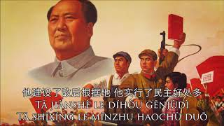Chinese Communist Song - Without the Communist Party, There Would Be No New China
