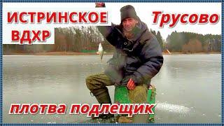 Зимняя рыбалка на Истринском водохранилище Трусово декабрь 2019