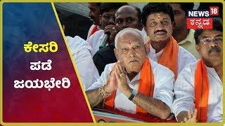Karnataka Bypoll Results 2019: ಅನರ್ಹರಿಗೆ ಜೈ ಅಂದ್ರೂ ಮತದಾರರು; 12 ಕ್ಷೇತ್ರಗಳಲ್ಲಿ ಗೆಲುವಿನ ನಗೆ ಬೀರಿದ  BJP