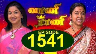 வாணி ராணி - VAANI RANI -  Episode 1541 - 12/04/2018