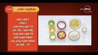 مطبخ الهوانم - طريقة عمل