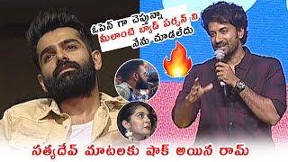 Actor Satyadev FUNNY Punches on Hero Ram at Brochevarevarura Pre Release Event Telugu Varthalu