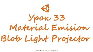 Unity Урок 33 Material Emission, Blob Light Projector, Shadow Projector. Обучение Unity3D