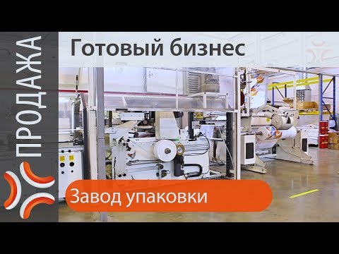 Продажа готового бизнеса Москва  |www.sklad-sklad.ru | Продажа готового бизнеса Москва