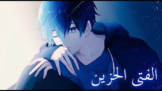 الفتى الحزين 🎵أجمل أغنية رومانسية جميلة جدا مترجمة Sad Boy #لا تفوتك AMV