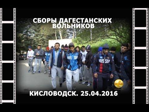 АРХИВ///Сборы дагестанских вольников в Кисловодске-2016