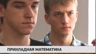 Прикладная математика. Новости. GuberniaTV.