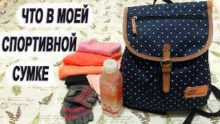 Что в моей спортивной сумке? ★ What's In My Gym Bag?