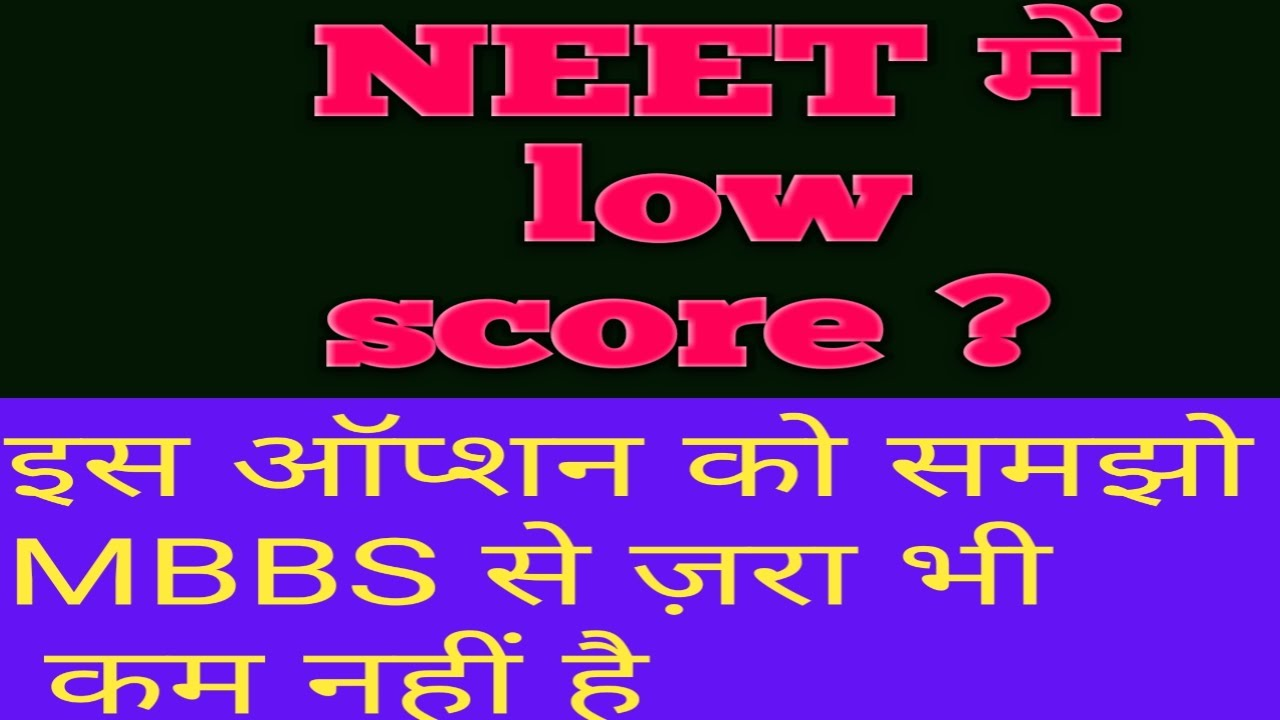 Low NEET Score  don't worry  Veterinary Course ,Career, BVSc A