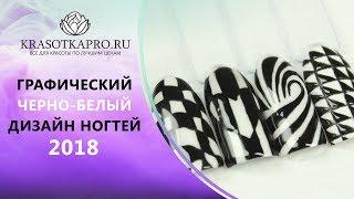 Графический черно-белый дизайн ногтей 2018