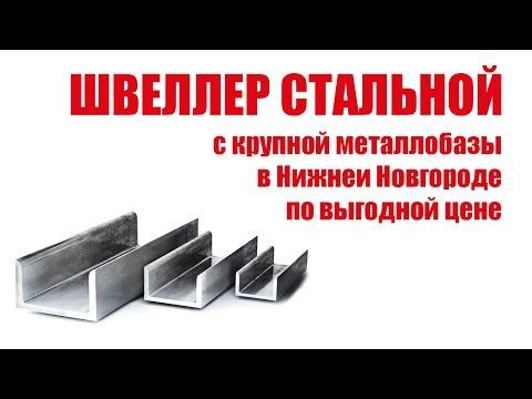 Швеллер с металлобазы - КомпозитГрупп