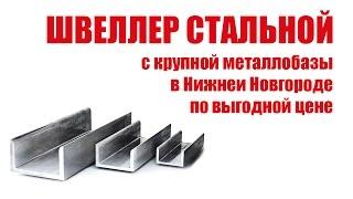 Швеллер с металлобазы - КомпозитГрупп(Предлагаем купить швеллер стальной и другой металлопрокат с крупнейшей базы в Нижнем Новгороде от компани..., 2017-01-12T09:41:09.000Z)