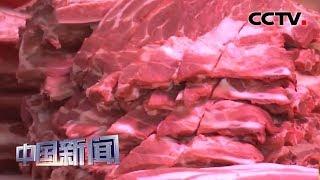 [中国新闻] 中国农业农村部:11月以来猪肉供需矛盾有所缓解 | CCTV中文国际