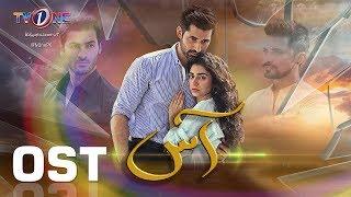 aas-ost-tv-one-drama