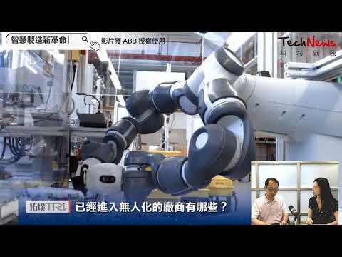 科技新報會客室:智慧製造與工業 4.0 訪談