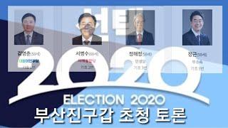 제21대 총선 후보 부산진구갑 초청 토론 (김영춘/서병수/정해정/정근)