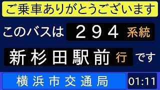 横浜市営バス294系統なぎさ団地循環 始発音声