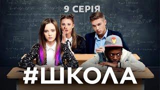 Школа. 9 серія