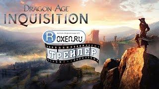 Dragon Age: Inquisition Gameplay Trailer #2 / Век Драконов: Инквизиция Геймплей Трейлер #2