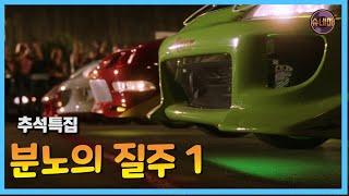 길거리 자동차 폭주족 집단에 잠입한 경찰  [결말포함]