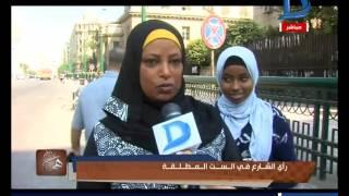 برنامج هي| شاهد رأي الشارع المصري في الست