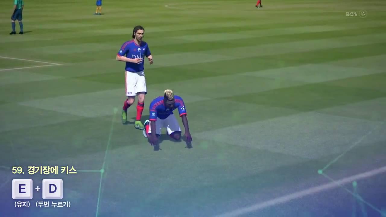 [HƯỚNG DẪN] Các pha ăn mừng trong FIFA ONLINE 3 NEW ENGINE - YouTube