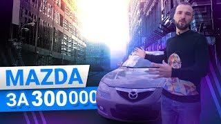 Mazda 3 за 300 тыс, хлам или нормальная тачка? - На что смотреть при покупке?