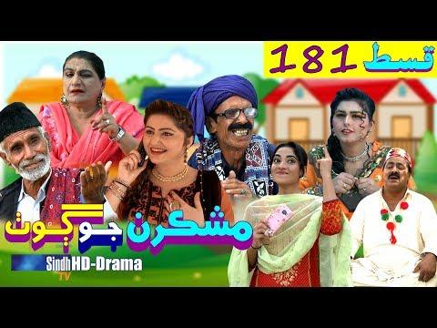 Mashkiran Jo Goth EP 181/Last Episode   Sindh TV Soap Serial   HD 1080p   SindhTVHD Drama