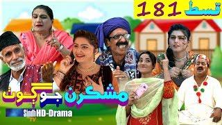Mashkiran Jo Goth EP 181/Last Episode | Sindh TV Soap Serial | HD 1080p | SindhTVHD Drama