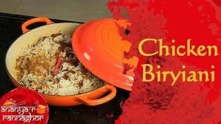 How To Make Kolkata Chicken Biryani || Bengali Food