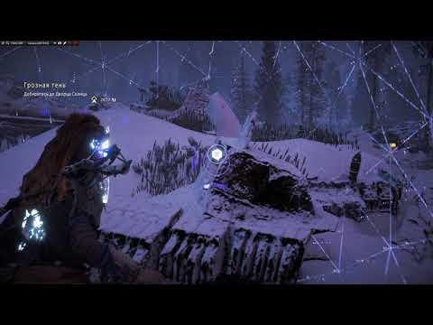 Horizon Zero Dawn путешествие по миру игры