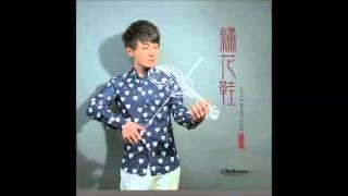 王健 繡花鞋