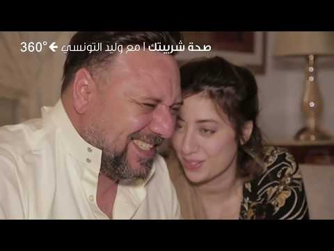 360 Degrés | 20-05-2018 | صحة شريبتك | مع وليد التونسي