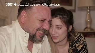 ليلة رمضانية مع وليد التونسي و زوجته