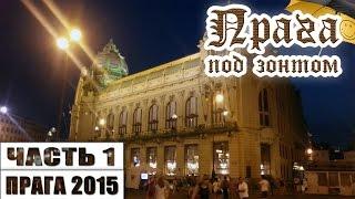видео Большое путешествие по Чехии: автобусный тур из Москвы