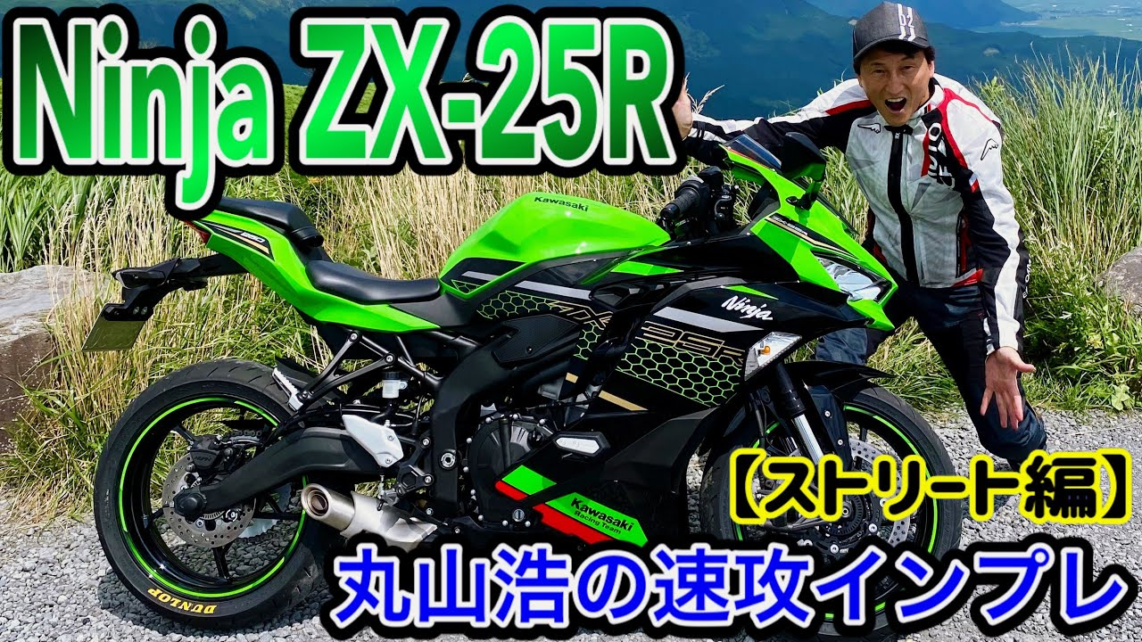 Zx25r ニンジャ