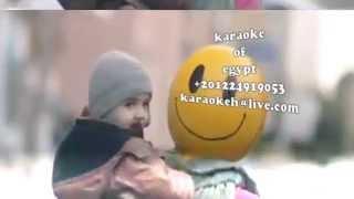 اتجنن عايدة الايوبى كايروكى موسيقى فقط كاريوكى مصر+201224919053