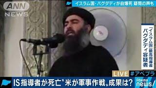 """IS指導者バグダディ氏が自爆死""""米の作戦""""成功?(19/10/28)"""