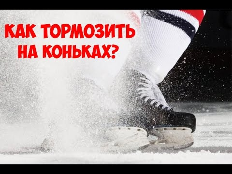 Хоккей. Техника катания. Как тормозить на коньках?