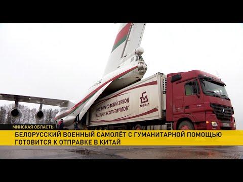 Коронавирус. Беларусь отправляет в Китай самолет с медикаментами
