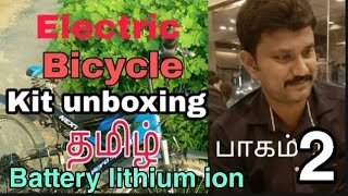 Electric BICYCLE LITHIUM-ION BATTERY UNBOXING TAMIL